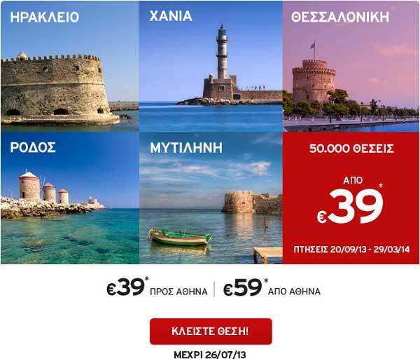 AEGEAN: Θεσσαλονίκη, Ηράκλειο, Μυτιλήνη, Ρόδο και Χανιά προς Αθήνα 39€