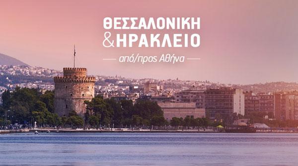 AEGEAN: 6000 airtickets από 19€ Θεσσαλονίκη και Ηράκλειο για Αθήνα!